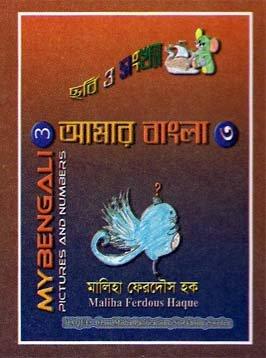 My Bengali Book 3