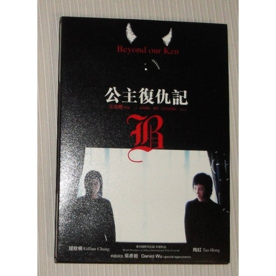 DVD-Beyond our Ken-Daniel Wu-Hong Kong Cantonese Chinese movie