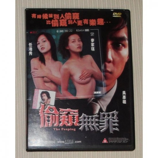 DVD-The Peeping-Daniel Wu-Hong Kong Cantonese Chinese movie