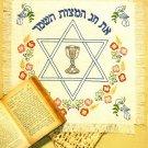 Z318 Embroidery PATTERN ONLY Matzah Cover Pattern Matza Matzoh