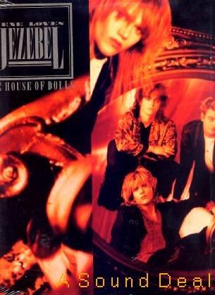 GENE LOVES JEZEBEL THE HOUSE OF DOLLS OG '87 LP SEALED!