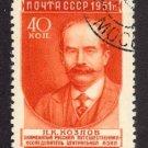 Russia #1571, CTO - Kozlov
