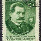 Russia #1576, CTO - Lodygin