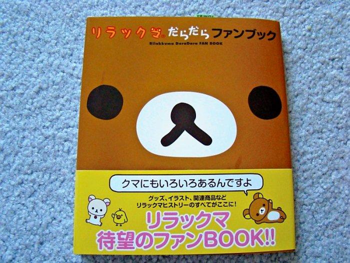 Rilakkuma Dara Dara fan book catalog relax bear san-x