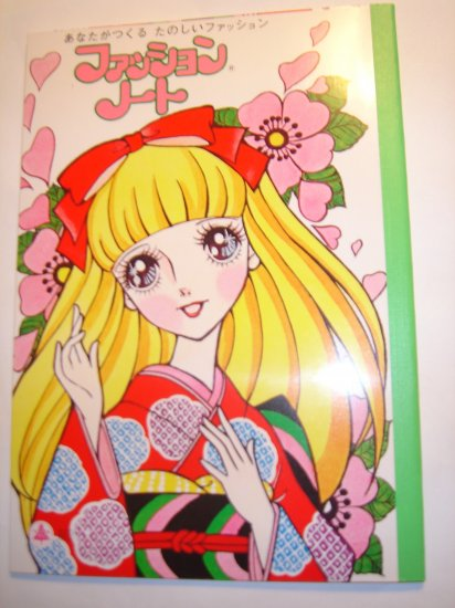 Japananese Coloring book with paper dolls.