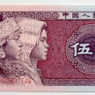 5 Wu Jiao 5 Cent Chinese Bank Note 1980 World Banknote UNC Uncirculated