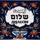 Jerusalem Shalom Tile, Pottery, Ceramic, Home Decor, Kitchen, Bath, Garden