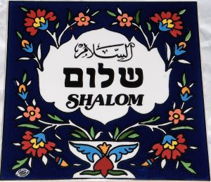 Jerusalem Shalom Tile, Pottery, Ceramic, Home Decor, Kitchen, Bath, Garden