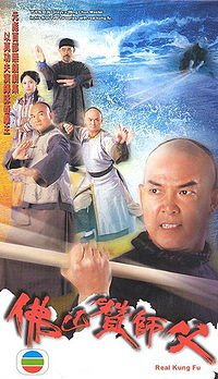 Real Kung Fu �山�師�