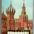 Moscow  a short guide  Vladimir Chernov HC 1979 English