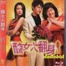 200 Pounds Beauty Blu-ray BD English Subtitle New Sealed KIM AH JOONG-JU JIN MO