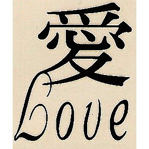 "1.5"" ""Love"" Chinese Symbol Tattoo"