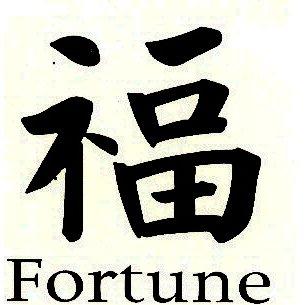 """1.5"""" """"Fortune"""" Chinese Symbol Tattoo"""