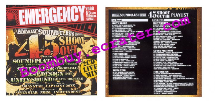 Unity Sound System:  Emergency 45 Shoot Out ( 2 cds )