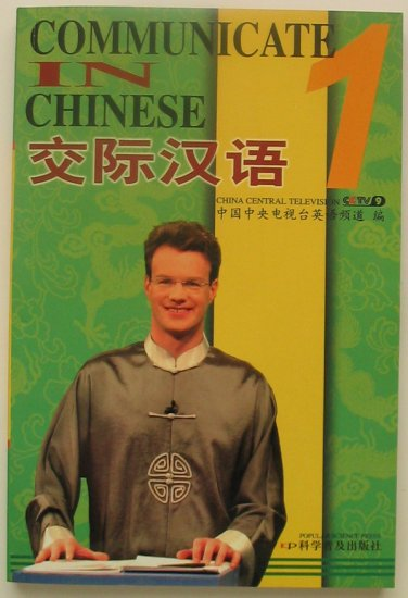 Communicate in (learn) Chinese 1, Bilingual/English