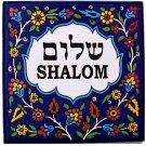 Shalom ~ Ceramic Tiles