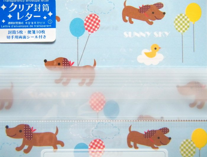 Kawaii Sunny Sky Puppy Letter Set, Made In Japan