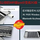3G Wifi wireless router with bluetooth keyboard for iPad2