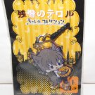 Terror in Resonance - 12 Halloween Charm - NEW