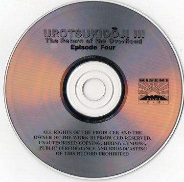( USED ) KISEKI Films : UROTSUKIDOJI III - The Return of the Overfiend ( Episode Four ) CD