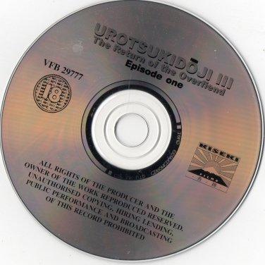 ( USED ) KISEKI Films : UROTSUKIDOJI III - The Return of the Overfiend ( Episode One ) CD