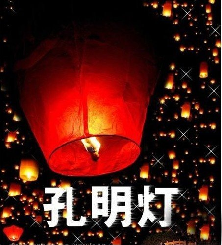 125� SKY FIRE WHOLESALE LOTS FLYING CHINESE SKY LANTERNS BALLOON BIRTHDAY WEDDING PARTY SUPPLIES