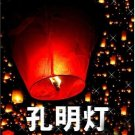 125× SKY FIRE WHOLESALE LOTS FLYING CHINESE SKY LANTERNS BALLOON BIRTHDAY WEDDING PARTY SUPPLIES