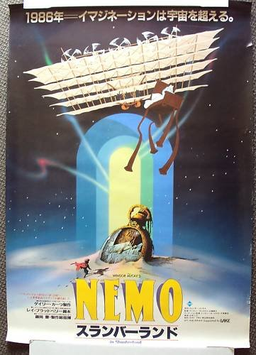 LITTLE NEMO ADVENTURES  SLUMBERLAND ANIME JAPAN Poster