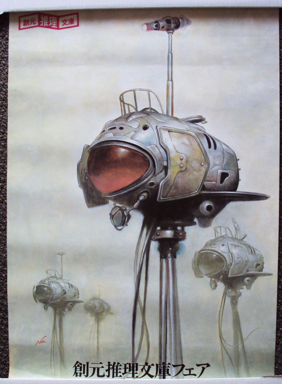 ANIME Japanese STAR WARS type Original JAPAN Poster Sci