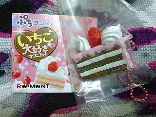 Re-Ment I Love Strawberries Keychain #7