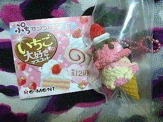 Re-Ment I Love Strawberries Keychain #8