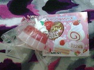 Re-Ment I Love Strawberries Keychain #9