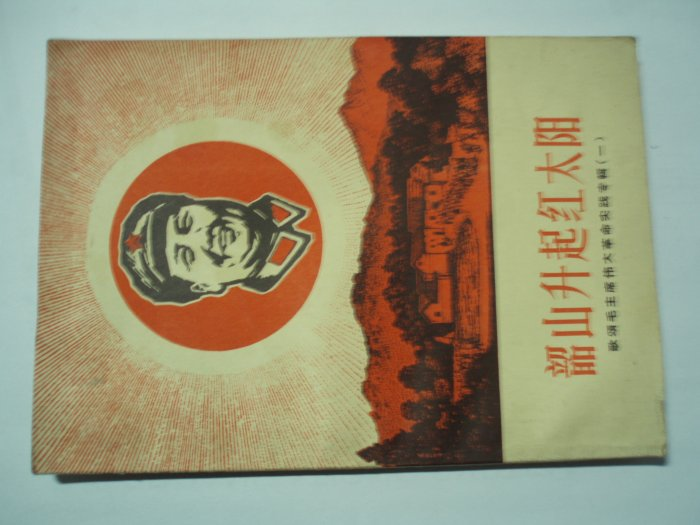 book--1967 printed