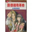 [Yuki Kaori] Ludwig Kakumei (Ludwig Revolution) Manga [Chinese Version]