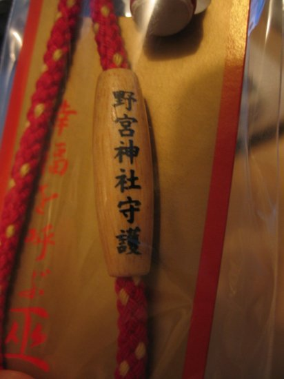 """SOLD - ZEN BUDDHIST japan souvenir charm religion """"protected by the shrine in a forest"""""""