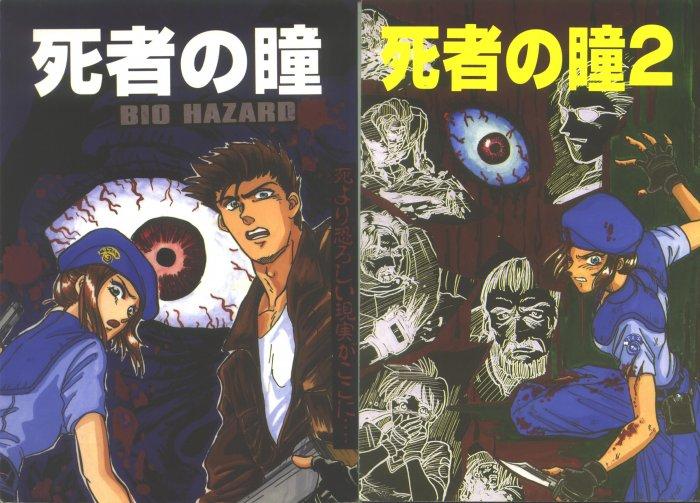 Resident Evil/ Biohazard Doujinshi (2 Books!)