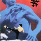 The Real Bruce Lee (2000, VHS) VGC! #1942