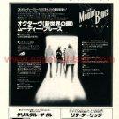 THE MOODY BLUES Octave LP magazine advertisement Japan #1 [PM-100]