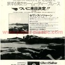 THE MOODY BLUES Seventh Sojourn LP magazine advertisement Japan #2 + GILBERT O'SULLIVAN [PM-100]