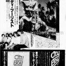 10CC Bloody Tourists LP magazine advertisement Japan #3 + CITY BOY [PM-100]