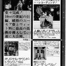 10CC The Original Soundtrack LP magazine advertisement Japan #1 + NAZARETH, STATUS QUO [PM-100]