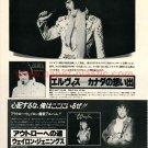 ELVIS PRESLEY Canadian Tribute LP magazine advertisement Japan [PM-100]