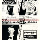 ELVIS PRESLEY He Walks Beside Me LP magazine advert Japan #2 + DAVID BOWIE, CHERRY VANILLA [PM-100]