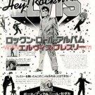 ELVIS PRESLEY Rock'n Roll Album LP magazine advertisement Japan #2 + PAUL ANKA, NEIL SEDAKA [PM-100]