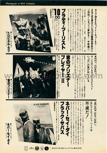 10CC Bloody Tourists LP magazine advertisement Japan #6 + PLAYER, BLACK SABBATH [PM-100]