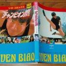 YUEN BIAO Cine Comics book - The Champions - Japan 1985 [SP-500]