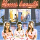 VENUS BEAUTY Tonie Marshall movie flyer Japan - Audrey Tautou [PM-100f]