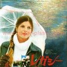 THE LEGACY Richard Marquand movie flyer Japan - Katharine Ross Sam Elliott Roger Daltrey [PM-100f]
