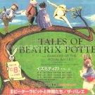 TALES OF BEATRIX POTTER Peter Rabbit movie flyer Japan [PM-100f]