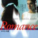 ROMANCE Catherine Breillat movie flyer Japan [PM-100f]